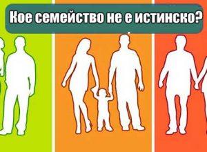 кое семейство не е истинско