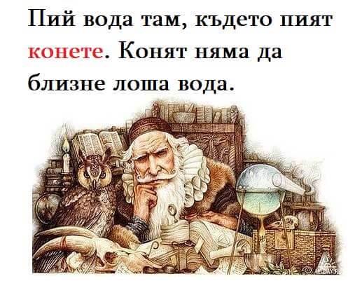 съвети-от-предците(1)