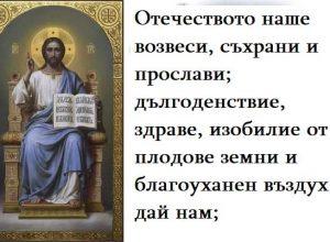 молитва-за-Нова-година