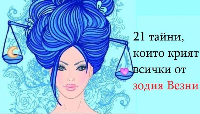 21-тайни,-които-крият-всички-от-зодия-Везни