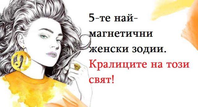 5-те най-магнетични женски зодии. Кралиците на този свят!