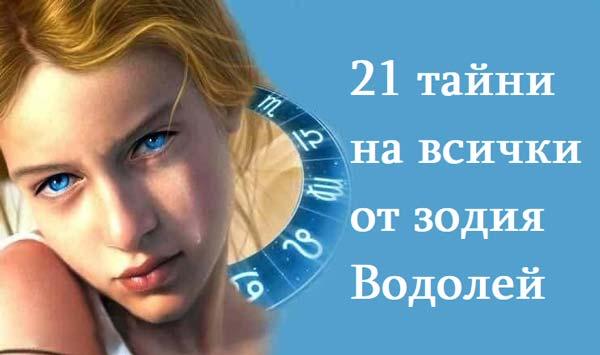 21 тайни на всички от зодия Водолей