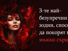 3-те най-безупречни зодии, способни да покорят всяко мъжко сърце