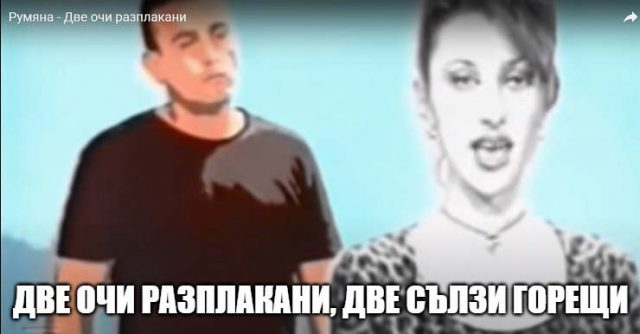 Румяна-две-очи-разплакани