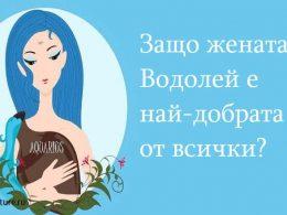 Защо жената Водолей е най-добрата от всички?